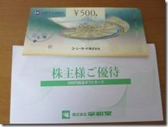 【株主優待】平和堂(8276)の優待到着!500円相当のギフト券!