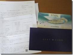 【株主優待】オークワ(8217)の優待到着!500円相当のギフト券!
