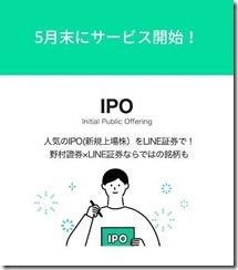 LINE証券がIPO申込みに参戦!野村證券とのタッグなので取り扱いに期待できる?