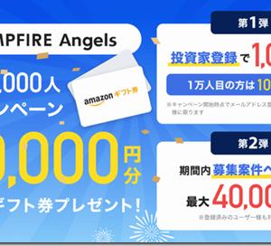 「CAMPFIRE Angels」登録投資家1万人感謝キャンペーン開催!