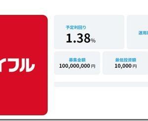貸付型ファンドの人気が高い!最近サービス開始のAGクラウドファンディング(アイフルファンド)は早くも3号発表