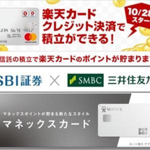 流行りの錬金術?積立投信クレジットカード購入でポイントを貯めよう!