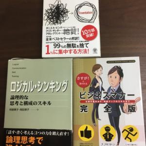 第2回女子営業職読書交流会の報告