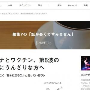久々に日経ビジネスオンラインに対談記事