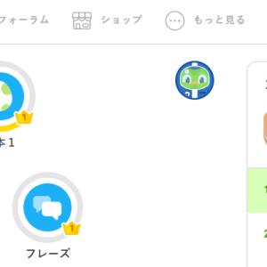 Duolingo で隙間時間に外国語学習