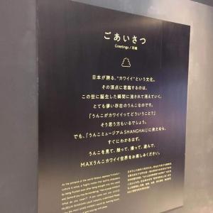 上海 UNKO MUSEUM (うんこミュージアム)