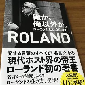 読書 紹介   「俺か、俺以外か。ローランドという生き方」 /Roland