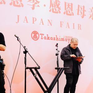 上海高島屋 母の日感謝イベント レポート (2020年5月10日)
