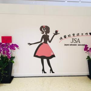 サロネ-ゼ(JSA) 上海 オ-プン