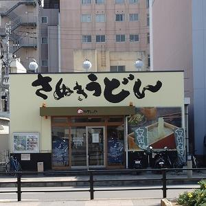 ダイヤモンドプリンセス 乗船記 2019 [8月編] (8)高松 -その3