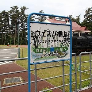 10月末で閉鎖! 施設「ウェスパ椿山」