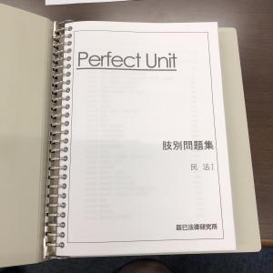 【パーフェクトユニット受講生の方へ】肢別問題集と択一過去問本について。