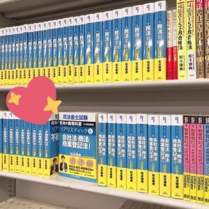 松本先生のリアリスティック会社法・商法・商業登記法