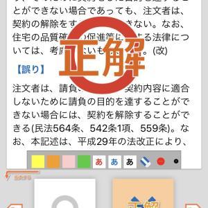 予習完了!田端の改正民法肢別3時間(仮)