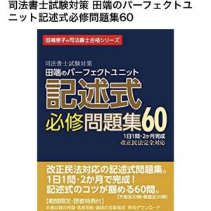 【改正民法完全対応】記述式必修問題集60、発売日決定!