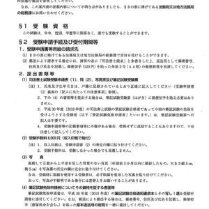 2019年司法書士試験の受験案内が発表されました。