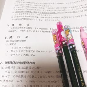 本試験当日の持ち物などについて。