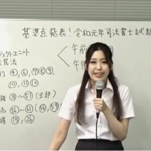 基準点発表!令和元年司法書士試験~来年に向けての学習について~