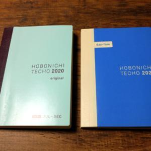来年の手帳はほぼ日手帳day-free