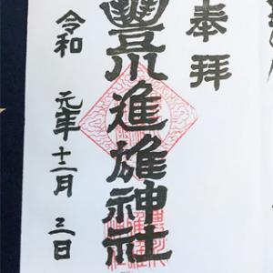 豊川進雄神社(すさのおじんじゃ)の御朱印もらってきた