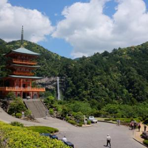 【世界遺産】熊野三山と白浜(6)那智の滝と青岸渡寺