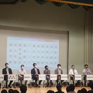 神奈川私立男子中学校フェア