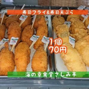 【新商品】寿司フライ&寿司天ぷら🍣あなたはどちら?