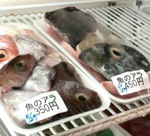 沖縄の魚はとってもカラフル!魚のアラ販売中です。