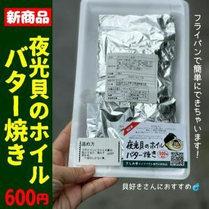 さしみ亭の新商品『夜光貝のホイルバター焼き』をご紹介!