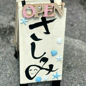 さしみ亭移動販売用の看板を作っていただきました~!