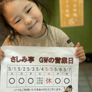 ゴールデンウィーク営業日を、子ども店長が元気にお知らせいたします(^ω^)