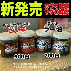 新発売!!マグロ味噌&カツオ味噌の新しい味、ピリ辛&ラー油が出来ました〜!