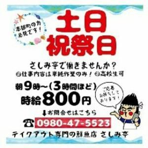 【緊急お知らせ】ただいま、さしみ亭では、土日祝日働ける方を募集中です!