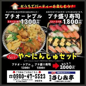 『プチオードブル&プチ盛り寿司』が誕生いたしましたよ〜!