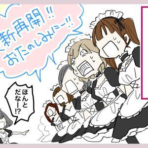 メイド編リターンズ!!