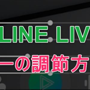 【LINE LIVEカラオケ配信】カラオケのキーを変更する方法