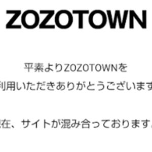 ZOZOTOWNのプッシュ通知で「サイトが混み合っております」と表示される場合の対処法