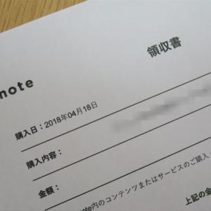有料note(ノート)の領収書の発行の手順。経費にしたいよね?