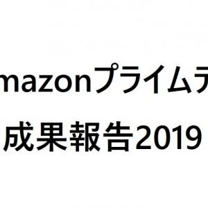 2019年Amazonプライムデーのアソシエイト成果報告発表!