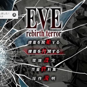 EVE REBIRTH TERRORのトロコン記事となります( `ー´)ノ