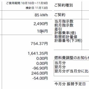【光熱費】2018年11月の電気代
