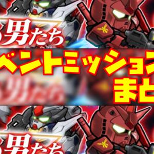 【まとめ】イベントミッション!仮面の男たち #ガンダムウォーズ