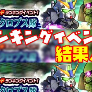 【結果!!】ランキングイベント!最後のサイクロプス隊 #ガンダムウォーズ