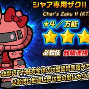 【★4/万能】シャア専用ザクⅡ(KT)
