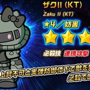 【★4/妨害】ザクⅡ(KT)