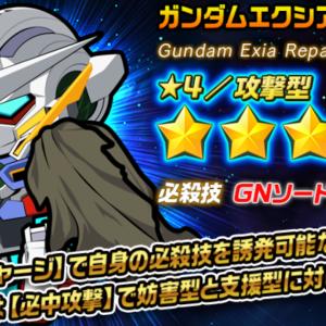 【★4/攻撃型】ガンダムエクシアリペア