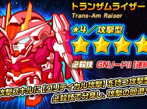 【★4/攻撃型】トランザムライザー