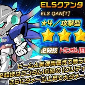 【★4/攻撃型】ELSクアンタ