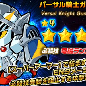 【★4/攻撃型】バーサル騎士ガンダム
