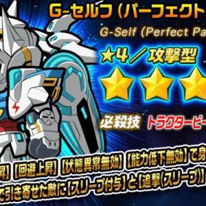 【★4/攻撃型】G-セルフ(パーフェクトパック)